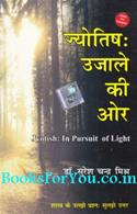 Jyotish Ujale Ki Aur