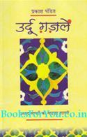Urdu Gazale