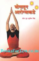 Yog Se Arogya Tak (Marathi Translation)