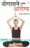 Yogasan Aur Swasthya (Marathi Translation)