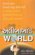 Alibabas World (Gujarati Translation)
