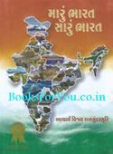 Maru Bharat Saru Bharat
