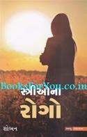 Striona Rogo (Gujarati)