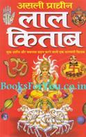 Asli Prachin Lal Kitab (Hindi)