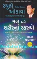 Mann Ane Sharirna Rahasyo (Gujarati Translation of Heal Yourself)