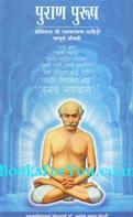 Purana Purusha Yogiraj Shri Shama Churn Lahiree (Sampurna Jivani)
