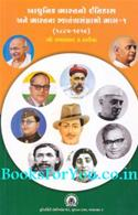 Adhunik Bharatno Itihas ane Bharatna Swatantra Sangramo (1885 thi 1919 ane 1920 thi 1964 Set of 2 Books)