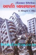 Apatti Vyavasthapan (Disaster Management In Gujarati)