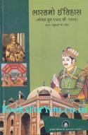 Bharatno Itihas (Mughal Yug 1526 thi 1707)