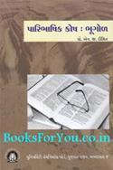 Paribhashik Kosh Bhugol