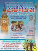 Timex English Speaking Course (Gujarati)