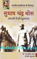 Bharatiya Swadhinta Ke Pitamah Subhash Chandra Bose