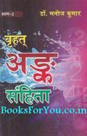 Brihat Ank Samhita (Set of 2 Books)