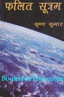 Falit Sutram (Hindi)