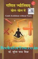 Ganit Jyotisham Khel Khel Mein