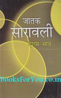 Jatak Saravali Dasham Bhav