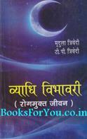 Vyadhi Vibhavari (Rogmukta Jivan)