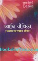 Vyadhi Vithika (Nirog Evam Swasth Jivan)