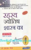 Rahasya Jyotish Shastraka
