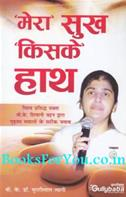 Sister Shivani