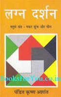 Lagna Darshan Chaturth Khand