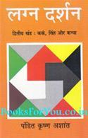 Lagna Darshan Dwitiya Khand