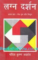 Lagna Darshan Pratham Khand