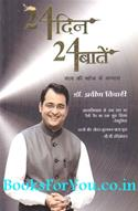 24 Din 24 Batein (Satya Ki Khoj Ke Abhyas)