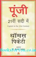 Punji 21vi Sadi Mein (Hindi Translation of Capital In The 21st Century)