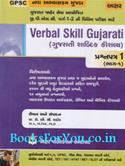 GPSC Varg 1 ane 2 Prelim Pariksha Mate Verbal Skill Gujarati Prashnapatra 1