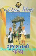 Gujaratno Jay
