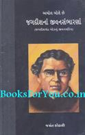 Jagdishna Jivan Sambharna (Jagdish Chandra Bosenu Jivancharitra)