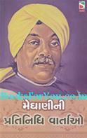 Meghanini Pratinidhi Vartao