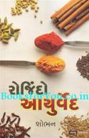 Rojindo Ayurved (Gujarati)