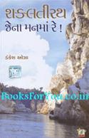 Sakal Tirath Jena Manma Re