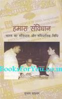 Hamara Samvidhan (Bharatka Samvidhan Aur Samvaidhanik Vidhi)