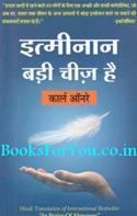 Itminan Badi Cheez Hai (Hindi Translation of In Praise of Slowness)