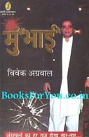 Mumbhai (Hindi)