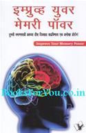 Improve Your Memory Power (Marathi Translation)