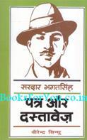 Sardar Bhagat Singh Patra Aur Dastavez