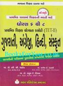 TET 2 Teacher Eligibility Test (Prathmik Shikshak Yogyata Kasoti) (Bhasha Std 6 To 8) Model Prashnapatro Jawab Sahit