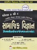 TET 2 Teacher Eligibility Test (Prathmik Shikshak Yogyata Kasoti) (Samajik Vigyan Std 6 To 8) Model Prashnapatro Jawab Sahit