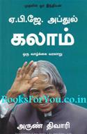 APJ Abdul Kalam A Life (Tamil Translation)