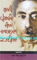 Munshi Premchand Ki Zabtashuda Kahaniyan (Punjabi)