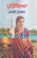 Pratigya (Punjabi Translation)