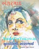 Antarnad Ek Nrutyamay Jivan