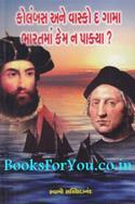Columbus Ane Vasco Da Gama Bharatma Kem Na Pakya