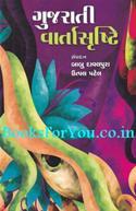 Gujarati Vartashrushti