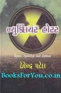 Nuclear Horror (Gujarati)