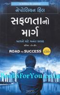 Safaltano Marg (Gujarati Translation of Road To Success)